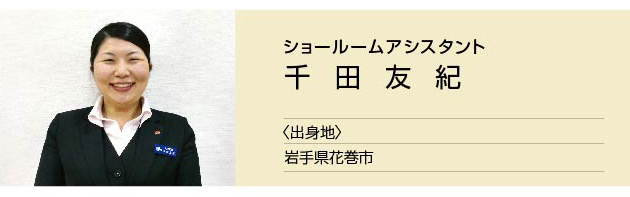 ショールームアシスタント 千田友紀
