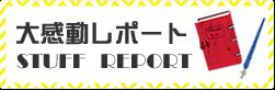大感動レポート