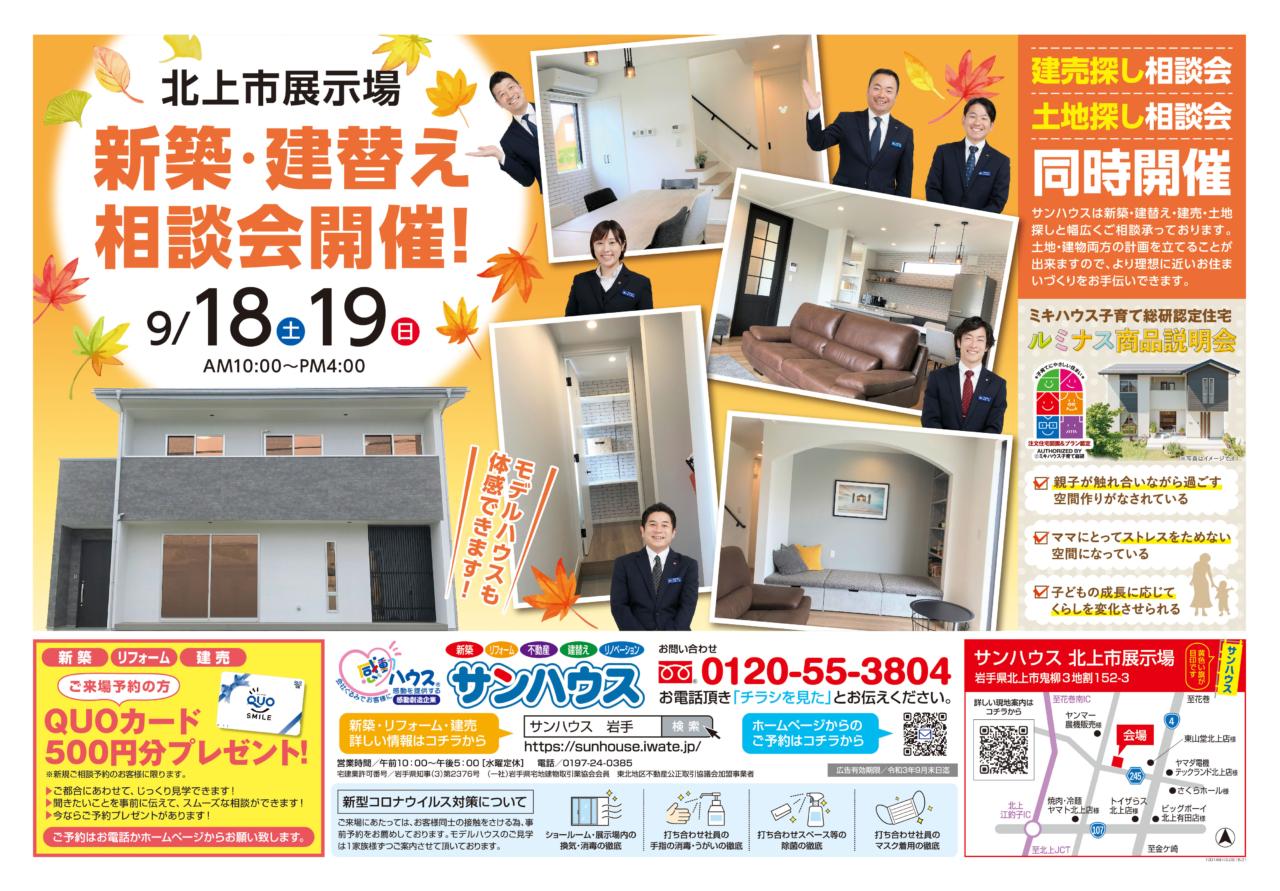 【北上・新築家づくり相談会開催!】9月18日(土)・19日(日)