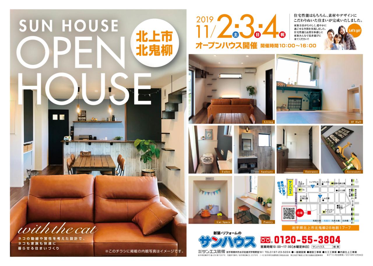 【北上・オープンハウス開催!】11月2日(土)・3日(日)・4日(祝)