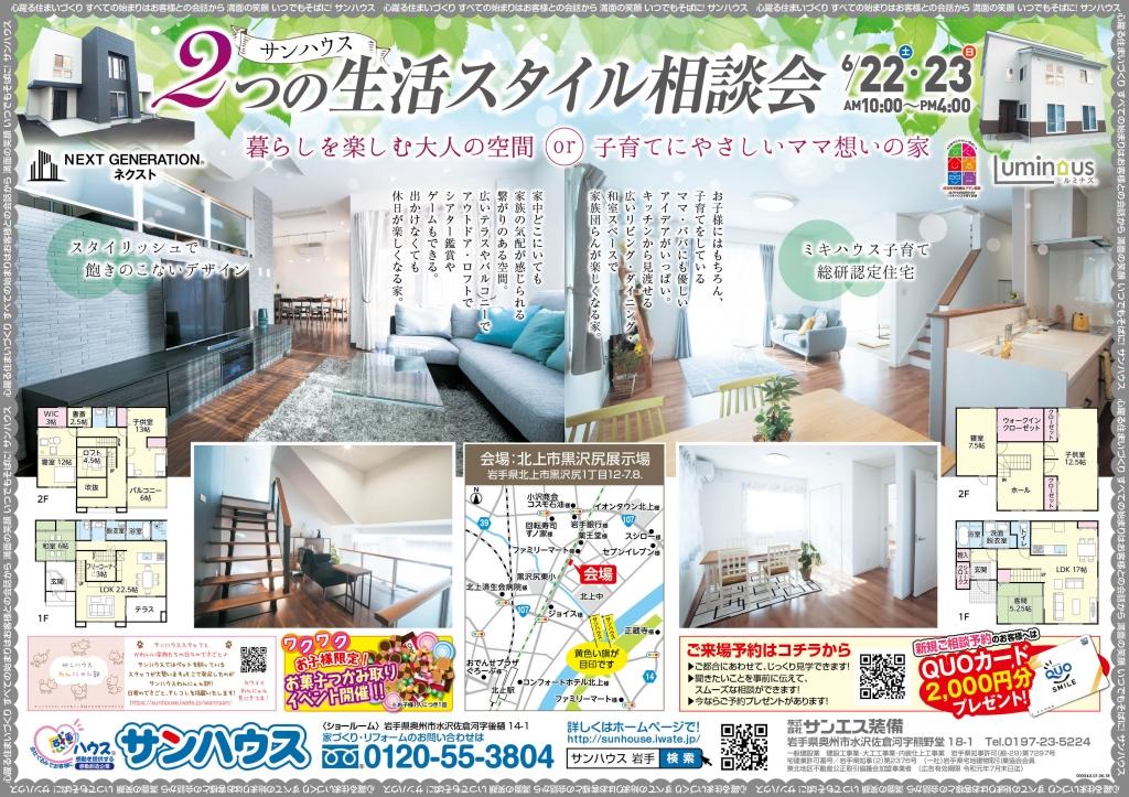 *開催しました*【北上・新築モデルハウス・2つの生活スタイル相談会開催】6月22日(土)・23日(日)