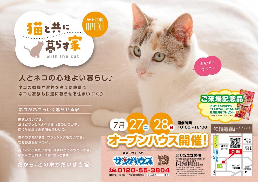 【江刺・『 猫と共に暮らす家 』オープンハウス開催】7月27日(土)・28日(日)