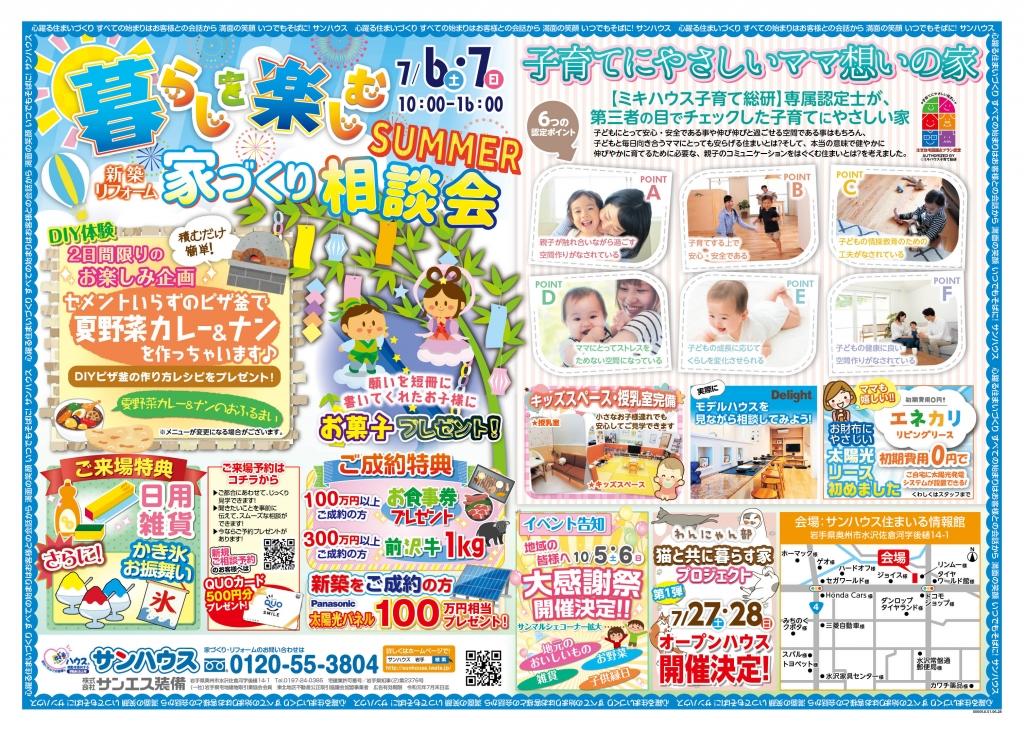 【水沢・暮らしを楽しむ家づくり相談会・夏!開催】7月6日(土)・7日(日)