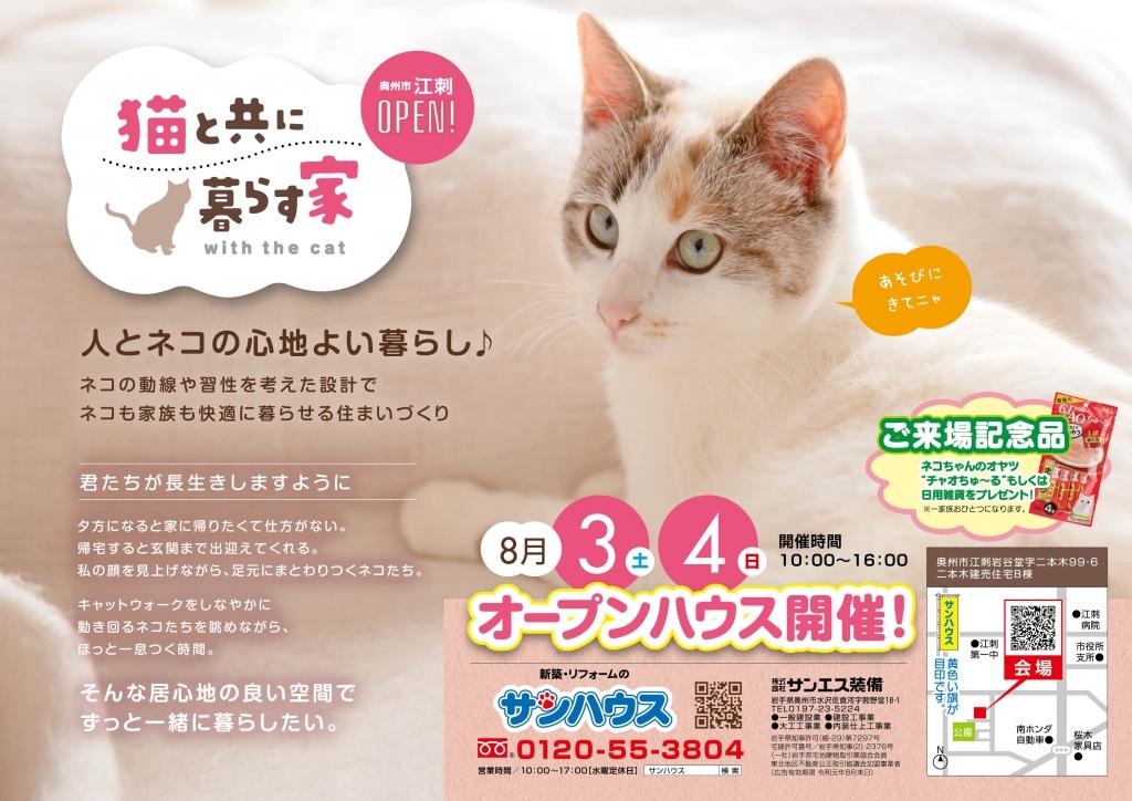 *開催しました*【江刺・『 猫と共に暮らす家 』オープンハウス開催】8月3日(土)・4日(日)