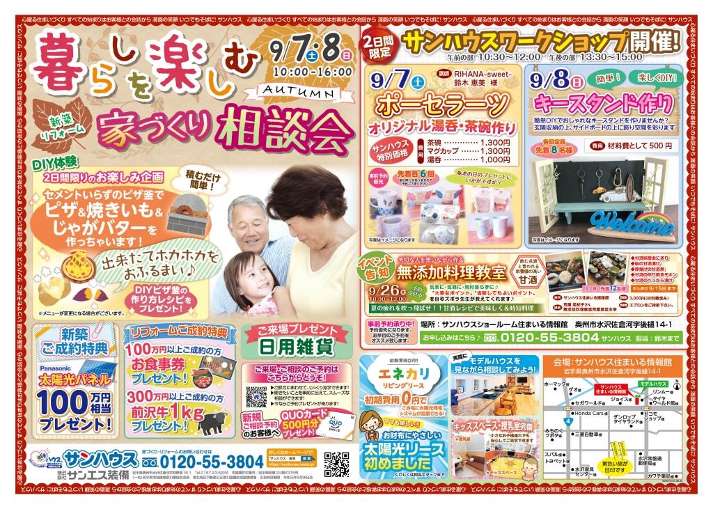 【水沢・暮らしを楽しむ家づくり相談会・Autumn開催!】9月7日(土)・8日(日)