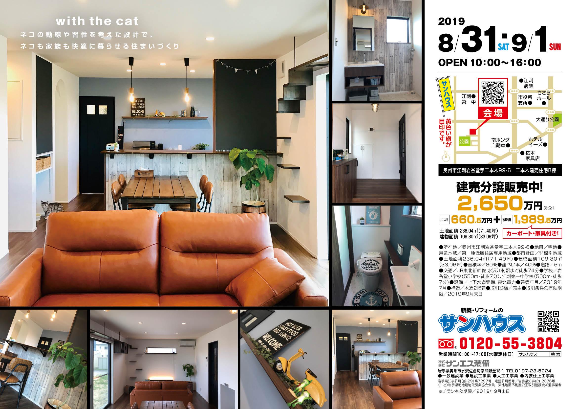 *開催しました*【江刺・『 猫と共に暮らす家 』オープンハウス・建売分譲販売会開催!】8月31日(土)・9月1日(日)