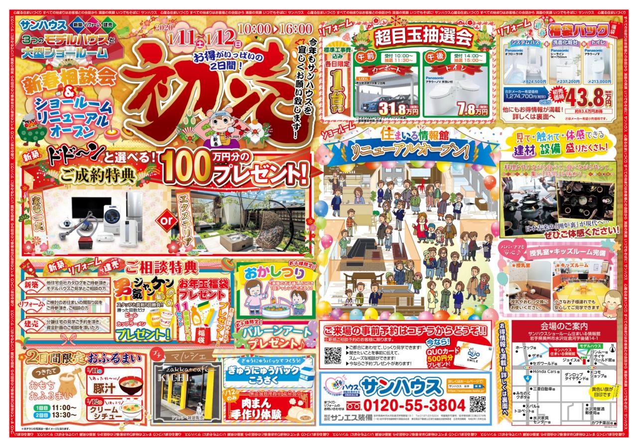 *開催しました*【水沢・初売り・新春相談会&ショールームリニューアルオープン開催!】1月11日(土)・12日(日)