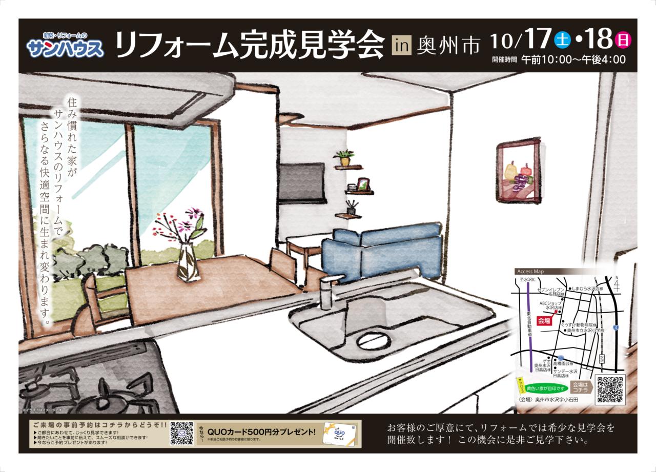 *開催しました*【水沢・お客様のお家・リフォーム完成見学会開催!】10月17日(土)・18日(日)