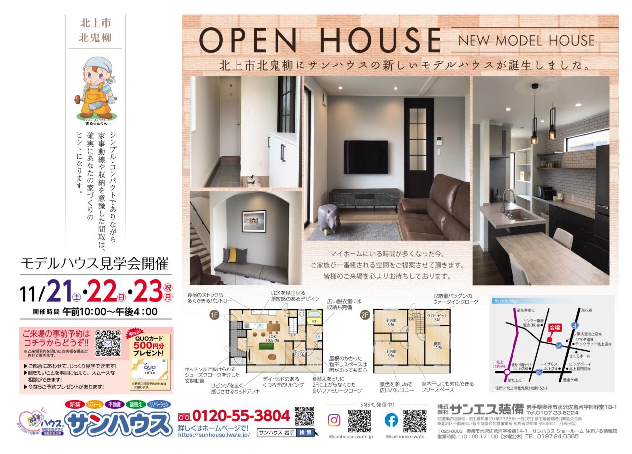 *開催しました*【北上・新築モデルハウス見学会開催!】11月21日(土)・22日(日)・23日(月)