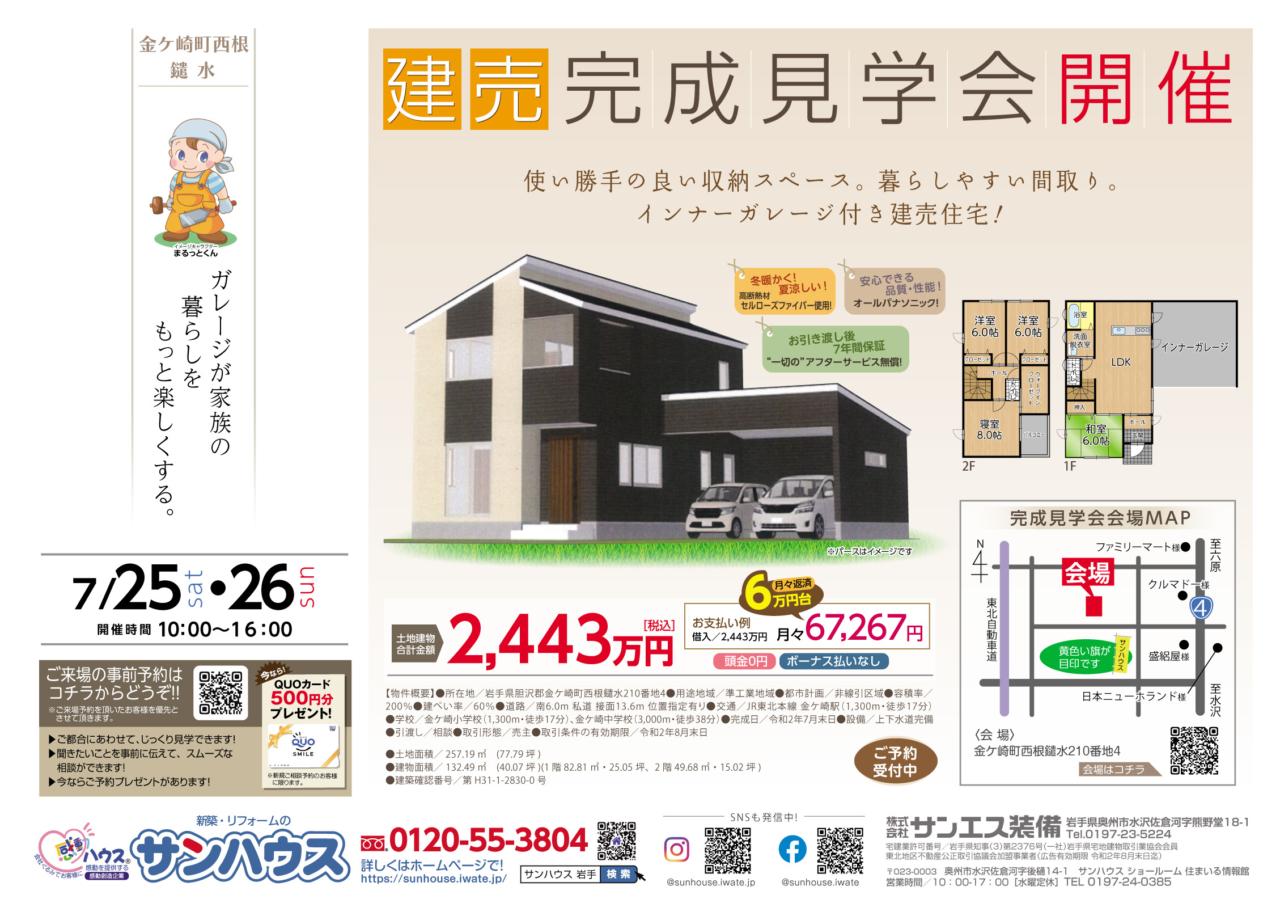 【金ケ崎町・西根鑓水建売住宅・完成見学会開催!】7月24日(土)・25日(日)