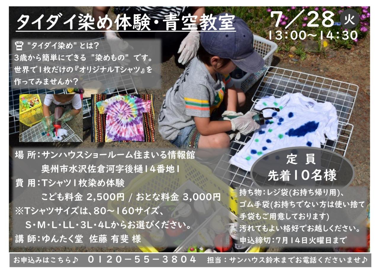 【ワークショップ・タイダイ染め体験・青空教室開催】7月28日(火)