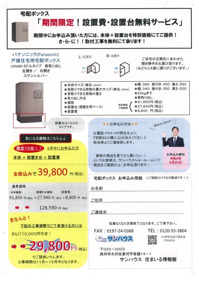 宅配ボックス【 期間限定!! 設置費・設置台無料サービス 】