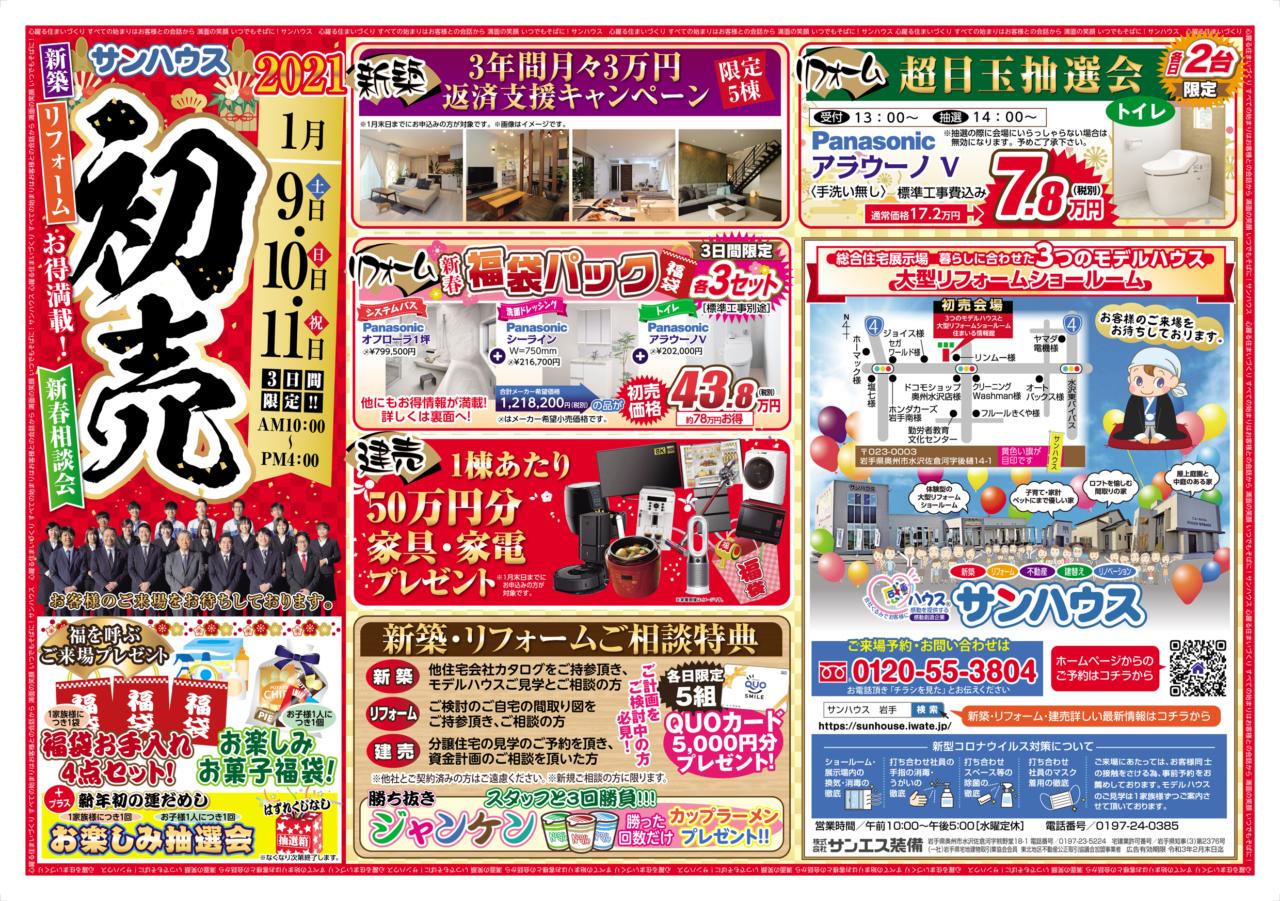 *開催しました*【水沢・初売り・新春相談会開催!】1月9日(土)・10日(日)・11日(祝)
