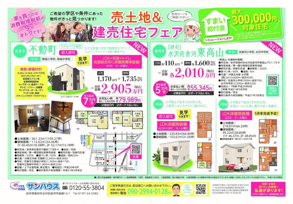 【売土地&建売住宅フェア開催!】