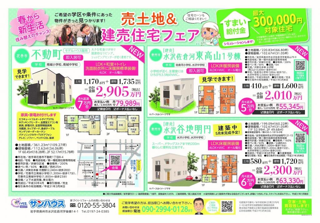 *開催しました*【売土地&建売住宅フェア開催!】