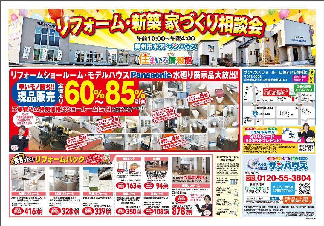 【水沢・リフォーム・新築家づくり相談会開催!】4月17日(土)・18日(日)