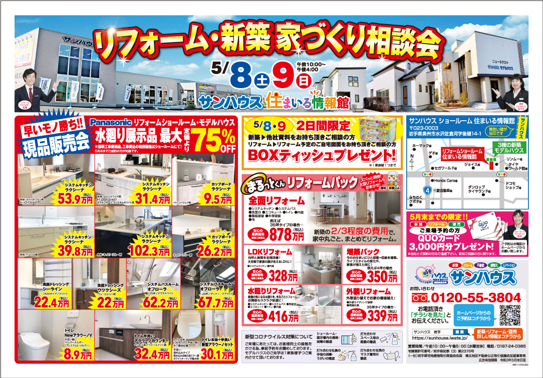 【水沢・リフォーム・新築家づくり相談会開催!】5月8日(土)・9日(日)