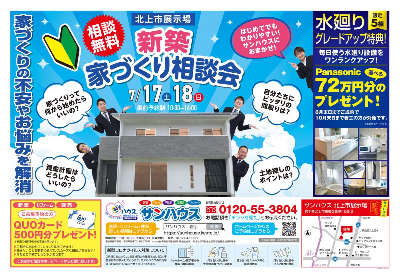 【北上・新築家づくり相談会開催!】7月17日(土)・18日(日)