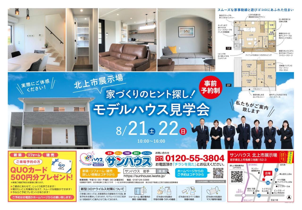 【北上・新築家づくり相談会開催!】8月21日(土)・22日(日)