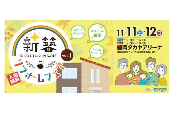新築・リフォームフェアin岩手vol.1