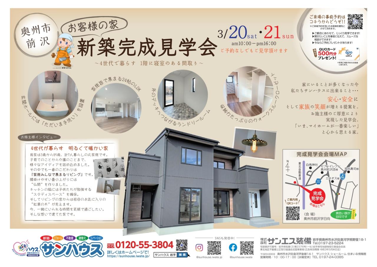 *開催しました*【前沢・お客様のお家・新築完成見学会開催!】3月20日(土)・21日(日)
