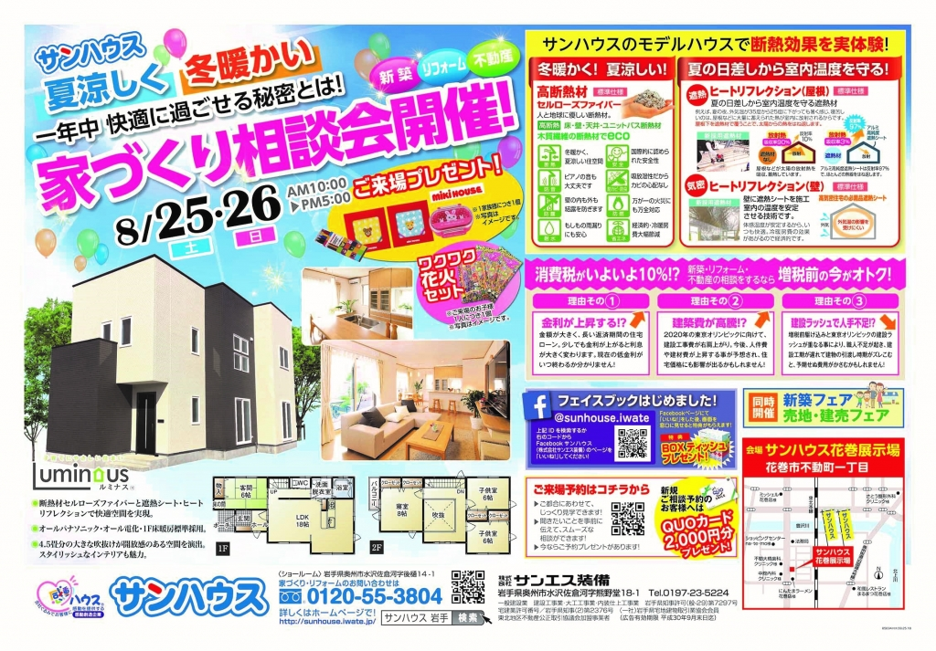 【花巻・家づくり相談会開催!!】8月25日(土)・26日(日)
