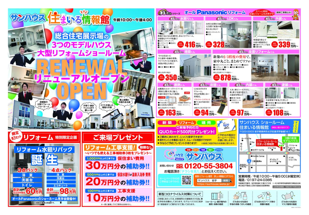【水沢・ショールーム&モデルハウス リニューアルオープンイベント開催!】7月24日(土)・25日(日)