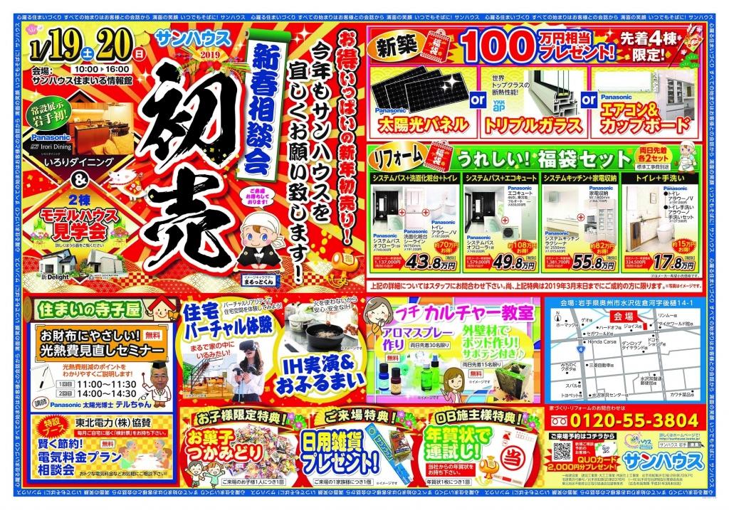 【水沢・新年初売・新春相談会開催】1月19日(土)・20日(日)
