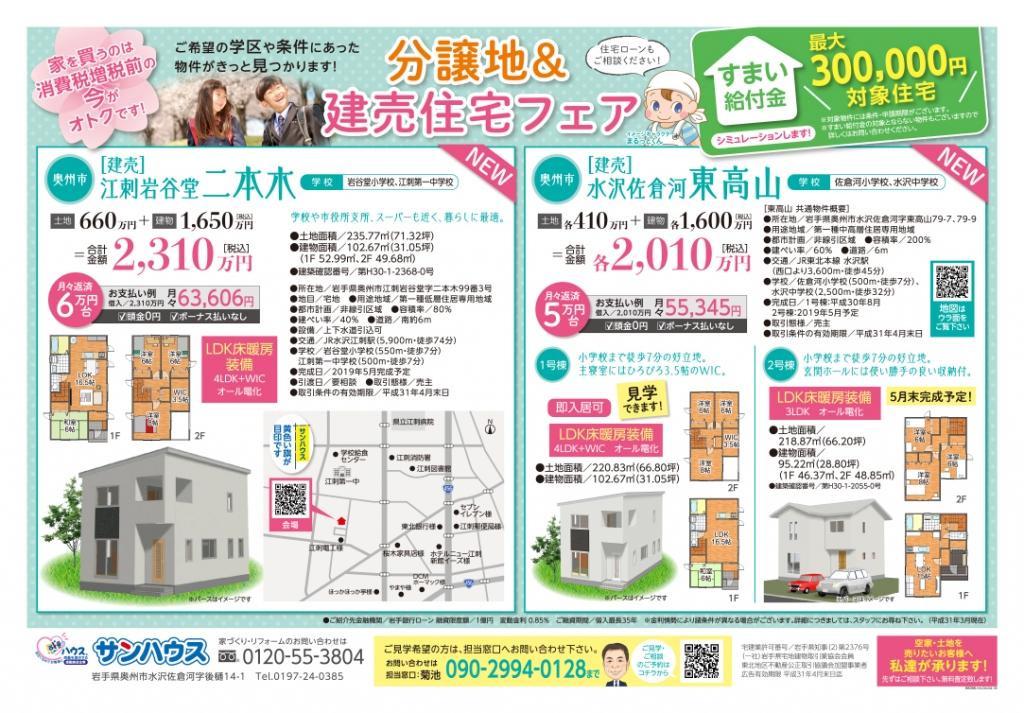 【分譲地&建売住宅フェア開催!】