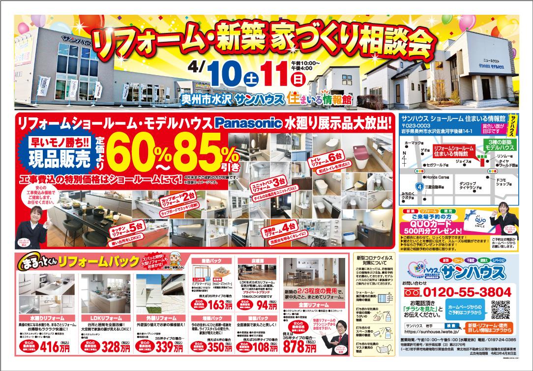 *開催しました*【水沢・リフォーム・新築家づくり相談会開催!】4月10日(土)・11日(日)