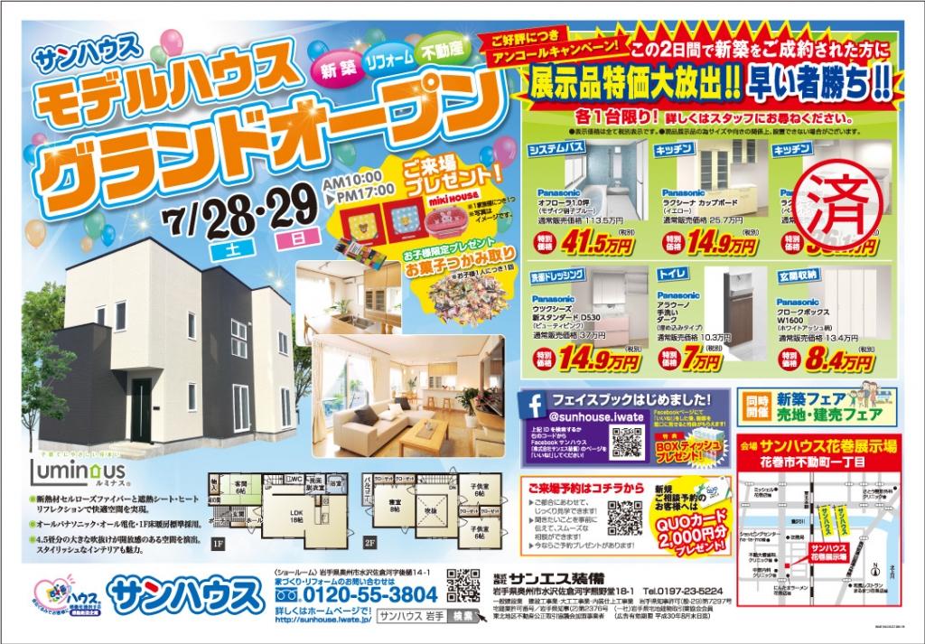 【花巻・モデルハウス グランドオープン!!】7月28日(土)・29日(日)
