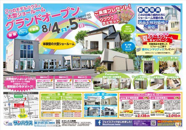 【水沢・2つのモデルハウスと大型ショールームグランドオープン!!】8月4日(土)・5日(日)