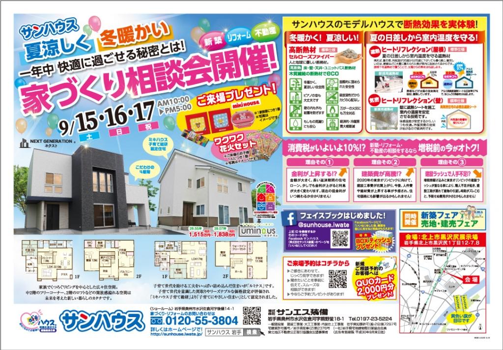 【北上・家づくり相談会開催!!】9月15日(土)・16日(日)・17日(月)