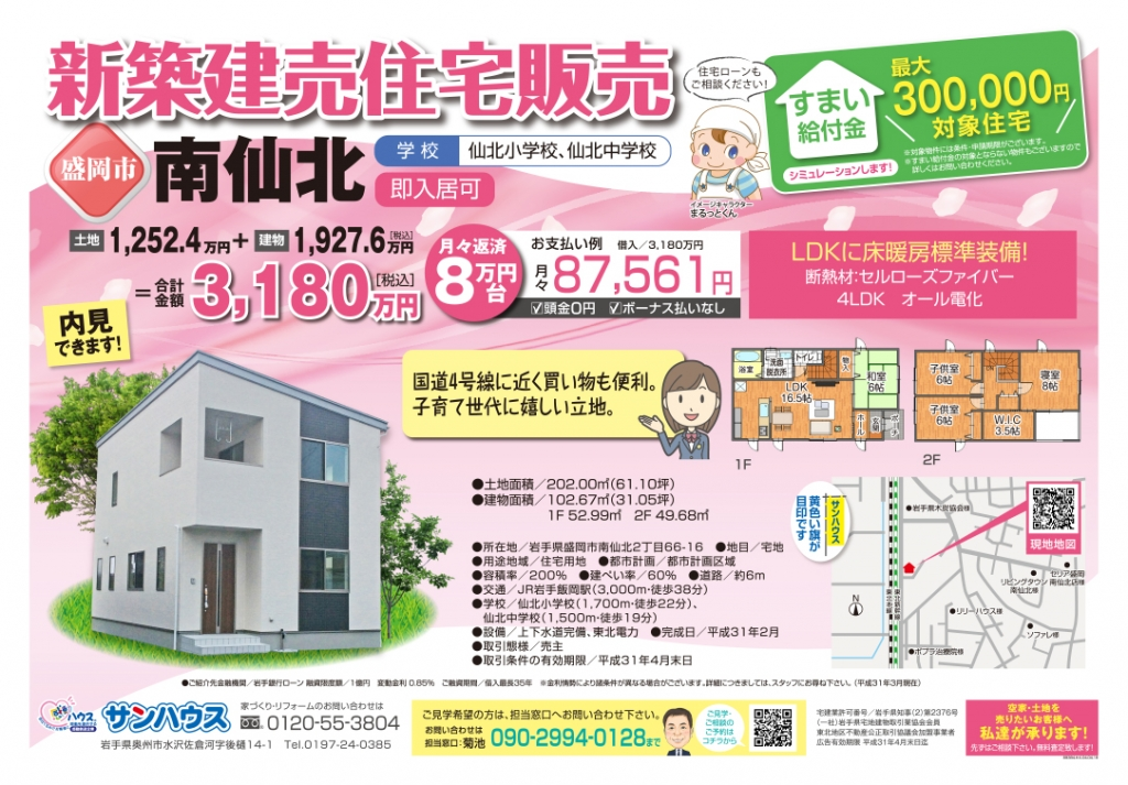 *開催しました*【新築建売住宅販売/盛岡市南仙北・モデルハウス販売/花巻市不動町】